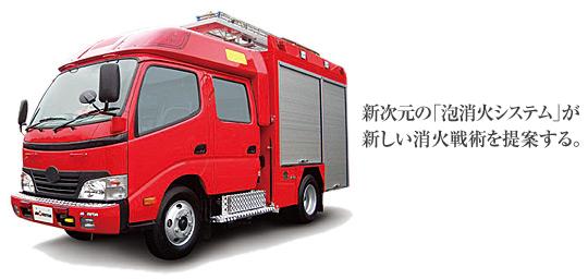 http://www.morita119.jp/fire_engine/pump/img/001/feature_main.jpg